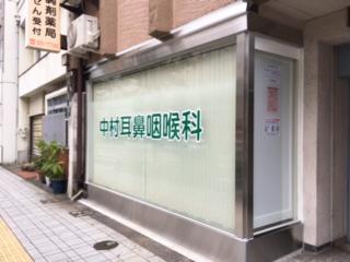 医療法人社団 中村耳鼻咽喉科医院